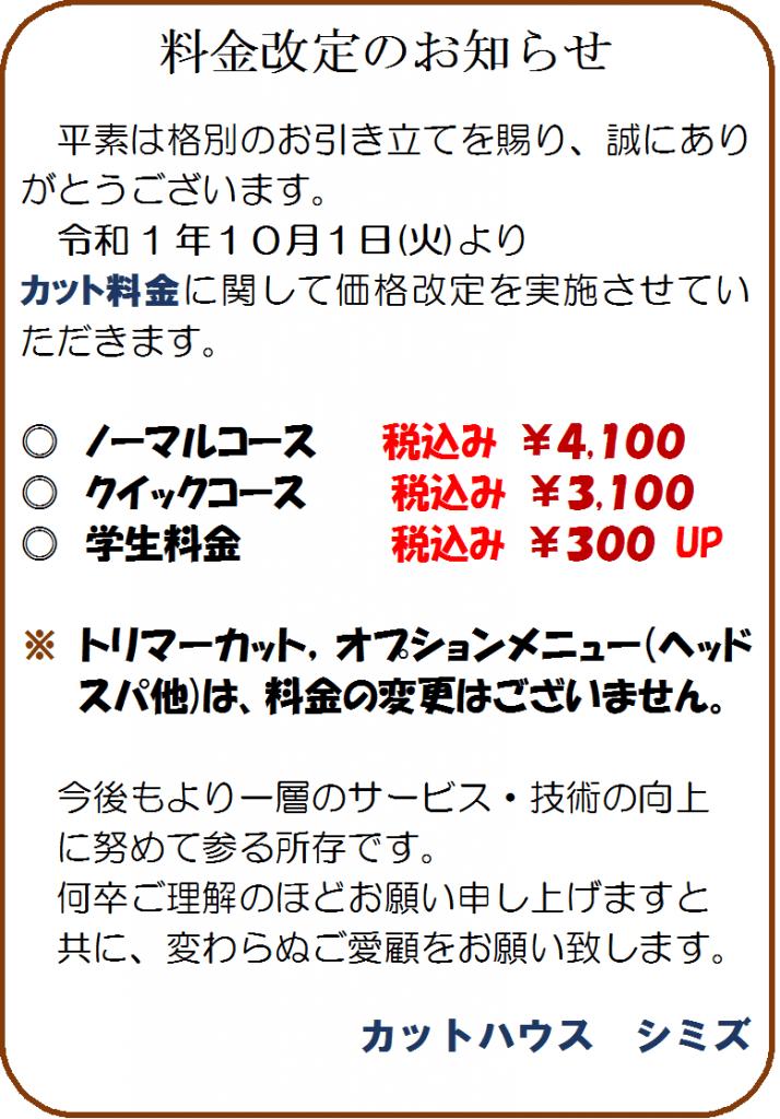 カットハウスシミズ・八王子店からのお知らせ‼    2019.08.01