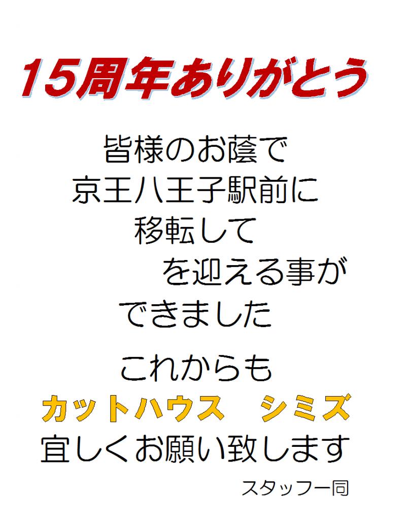 カットハウスシミズ・八王子店からのお知らせ‼  JR八王子駅前から京王八王子駅に移転して皆様のお蔭で   2019年2月で15周年を迎えました。  皆様のご来店をお待ちしております。